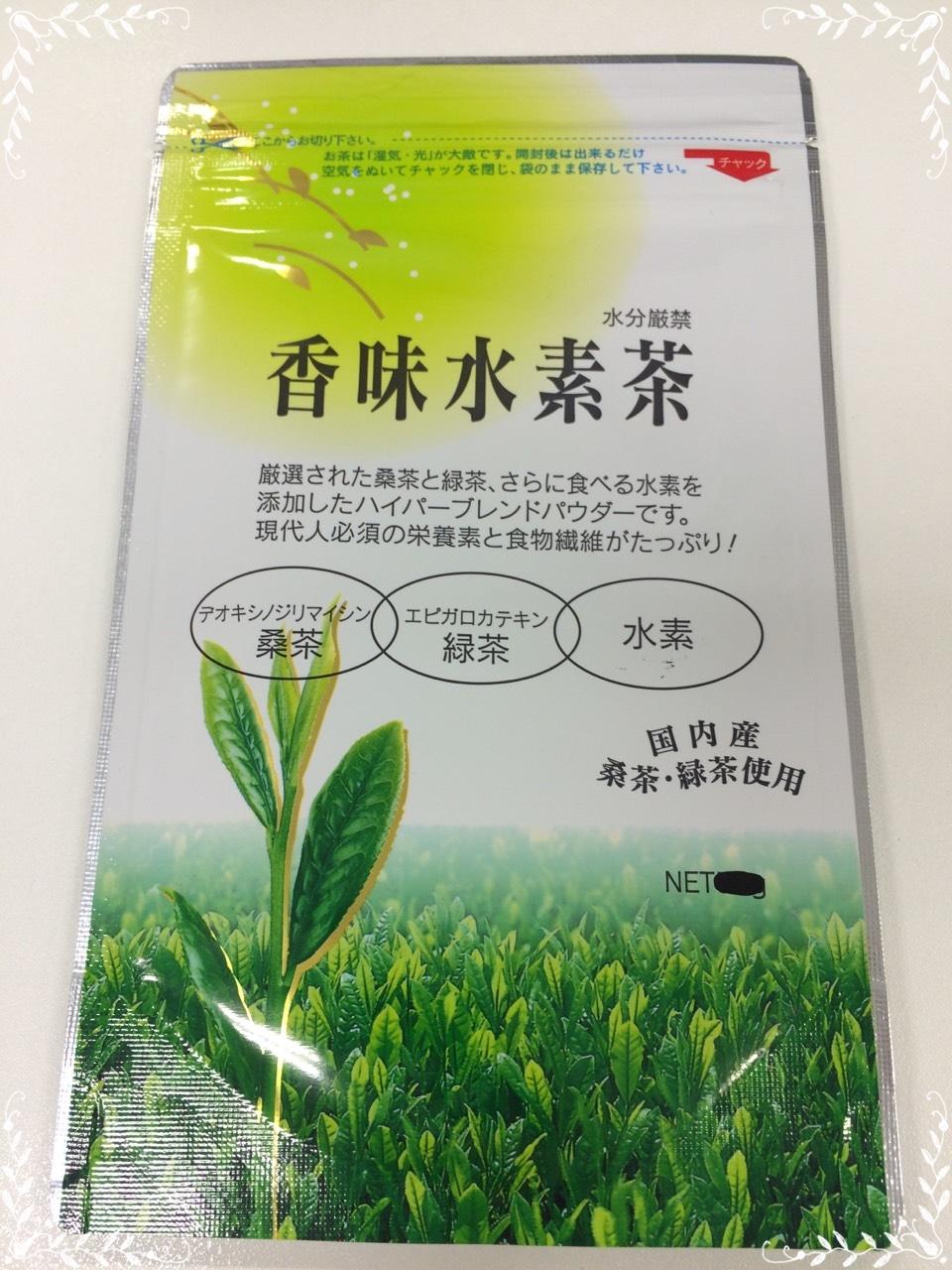 香味水素茶の紹介