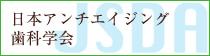 日本アンチエイジング歯科学会