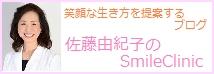 佐藤由紀子のSmileClinicのアメーバブログ