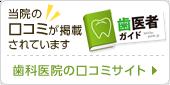 ナグモ歯科赤坂クリニック