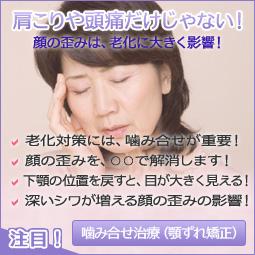 【注目】肩こりや頭痛だけじゃない! 顔の歪みは、老化に大きく影響! 老化対策には、噛み合せが重要! 顔の歪みを、○○で解消します! 下顎の位置を戻すと、目が大きく見える! 深いシワが増える顔の歪みの影響! 噛み合せ治療(顎ずれ矯正)
