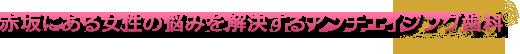 赤坂にある女性の悩みを解決するアンチエイジング歯科